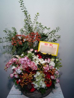 楽屋花 松山千春様宛(東京国際フォーラム)